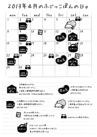 20130322_14614_3