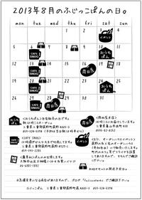 20130726_203704
